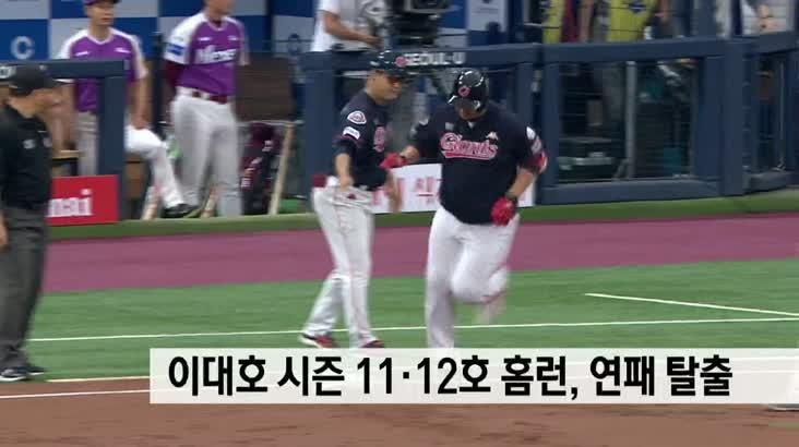 이대호 시즌 11*12호 홈런…연패 탈출