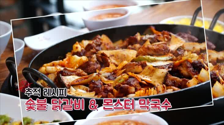 (05/25 방영) 유가네닭갈비 서동점 ☎051-925-9233