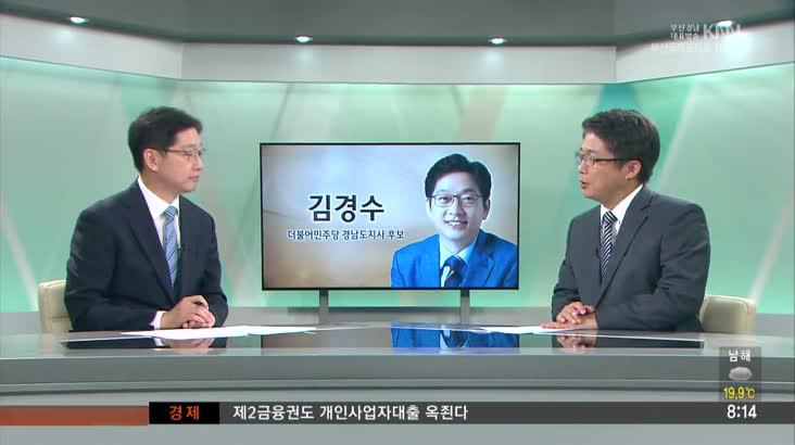 인물포커스-김경수 더불어민주당 경남도지사 후보