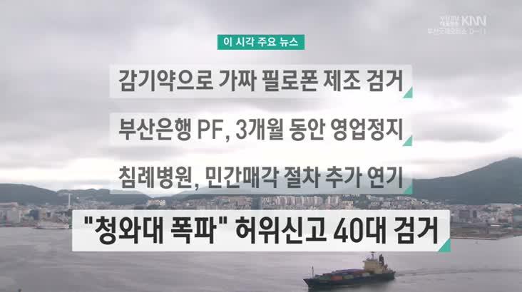 (05/28 방영) 뉴스와건강