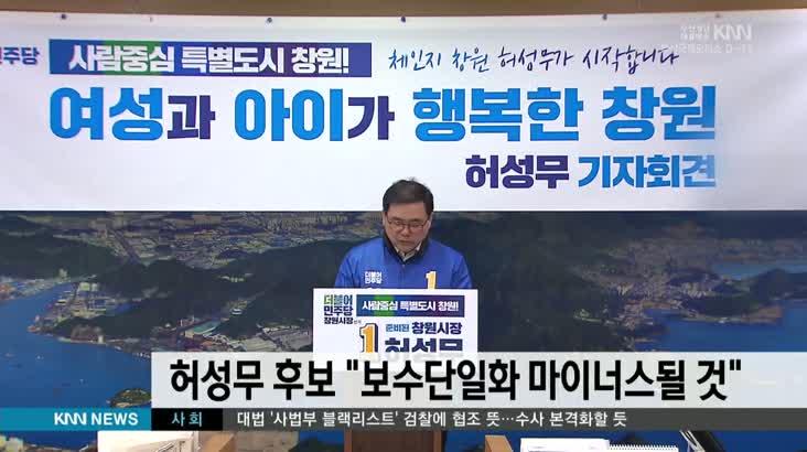 """허성무 창원시장 후보, """"보수단일화 마이너스될 것"""""""