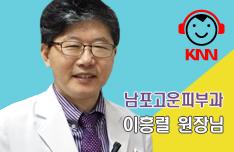 (10/15 방송) 오후 – 피부건조증에 대해(이흥렬 / 남포고운피부과 원장)