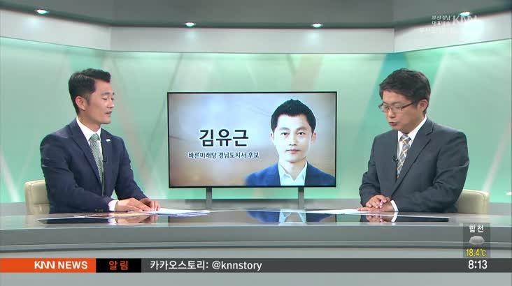 인물포커스-김유근 바른미래당 경남도지사 후보