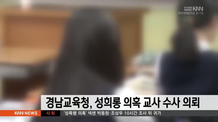 경남교육청, 성희롱 의혹 교사 수사의뢰