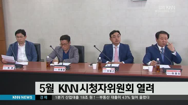 5월 KNN시청자위원회 개최