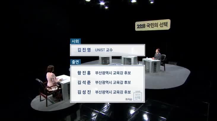 (05/25 방영) 2018 국민의 선택 후보 토론회 부산교육감