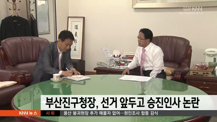 하계열 부산진구청장, 선거 앞두고 승진인사 논란