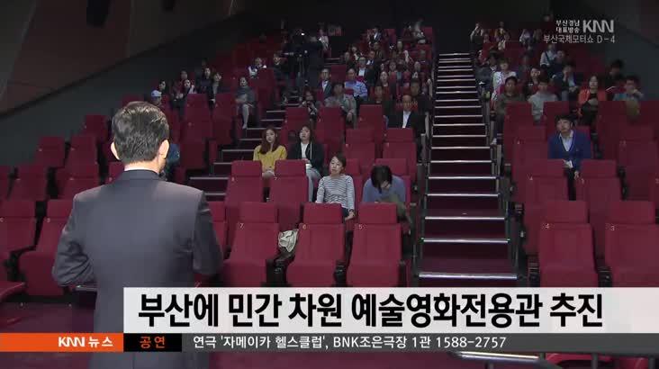 부산에 민간 차원 예술영화전용관 추진