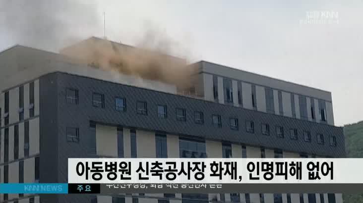 아동병원 신축공사장 화재, 인명피해 없어