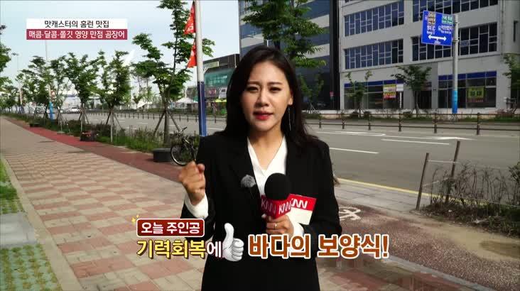 (06/04 방영) 명지국제신도시 기장산곰장어 ☎051-207-0092