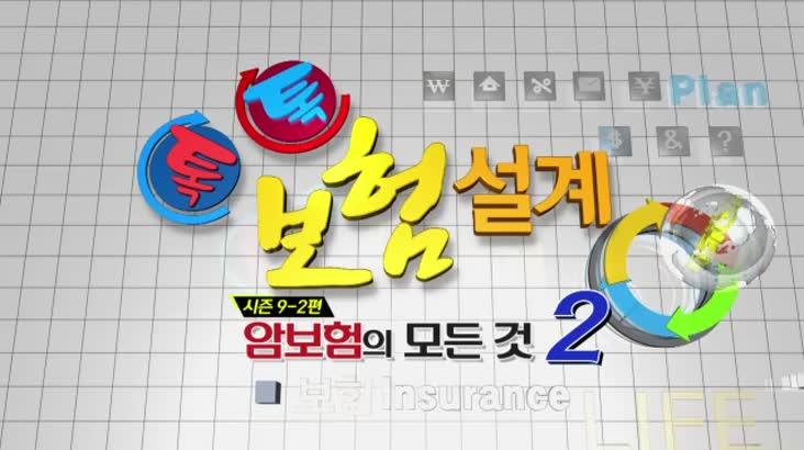 (06/07 방영) 톡톡 보험설계 시즌 9-2편