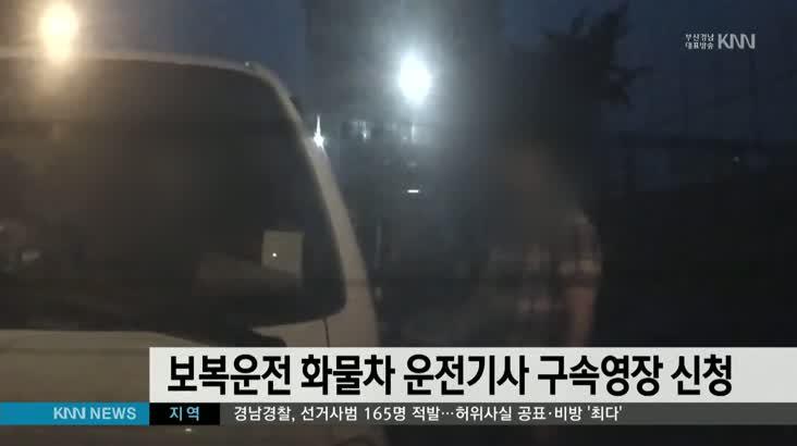 보복운전 화물차 운전기사 구속영장 신청