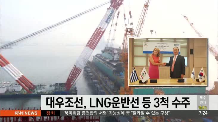 대우조선  LNG운반선 등  3척 수주