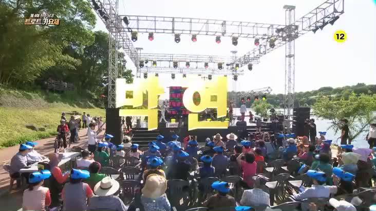 (06/09 방영) 제4회 진주남강트로트 가요제
