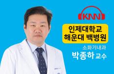 (06/15 방송) 오전 – 내장내시경 오해와 궁금증에 대해(박종하/인제대학교 해운대백병원 소화기내과 교수)
