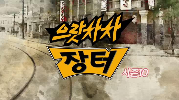 (06/06 방영) 으랏차차 장터 시즌 10 (서면시장 1부)