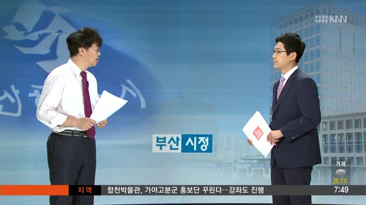 주간시정(사상 첫 민주당 부산시장 탄생)