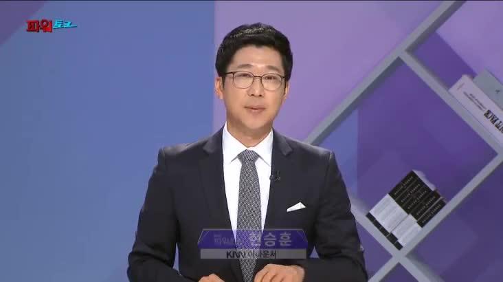 (06/17 방영) 파워토크 – 2018지방선거,민심이 가르킨 곳은? (양문석,박상헌)