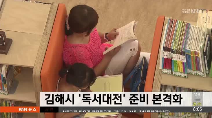김해시 독서대전 준비 본격화