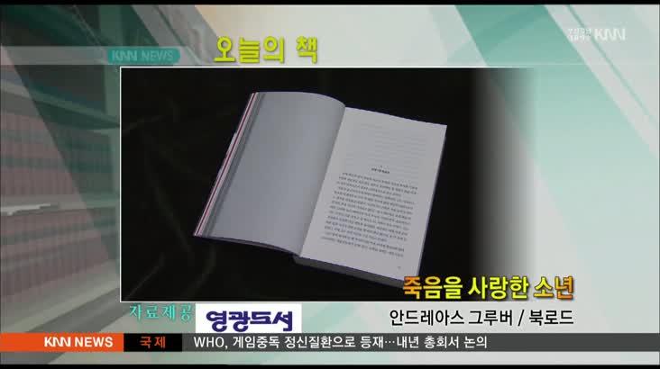 오늘의책(죽음을 사랑한 소년)