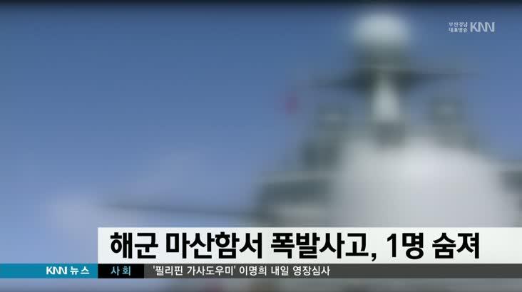 해군 마산함서 폭발사고, 1명 숨져