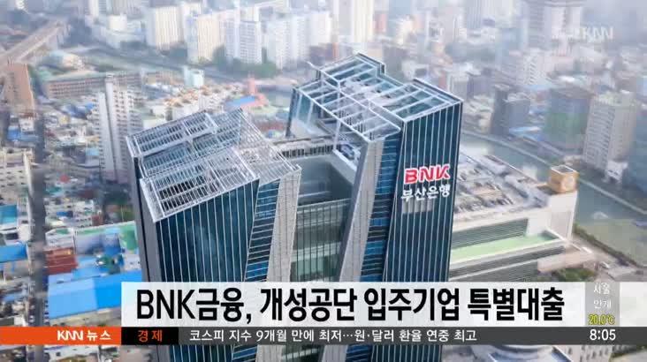 BNK금융 개성공단 입주기업에 2천억원 특별대출