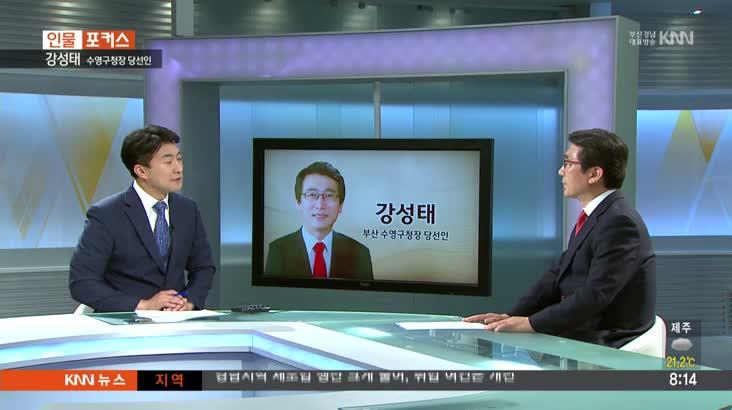 [ 6/20 인물포커스 자막]  강성태 수영구청장 당선인