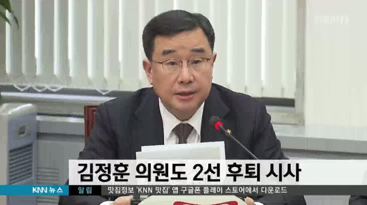 김정훈 의원도 불출마 시사
