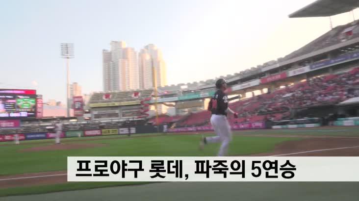 프로야구 롯데, 파죽의 5연승