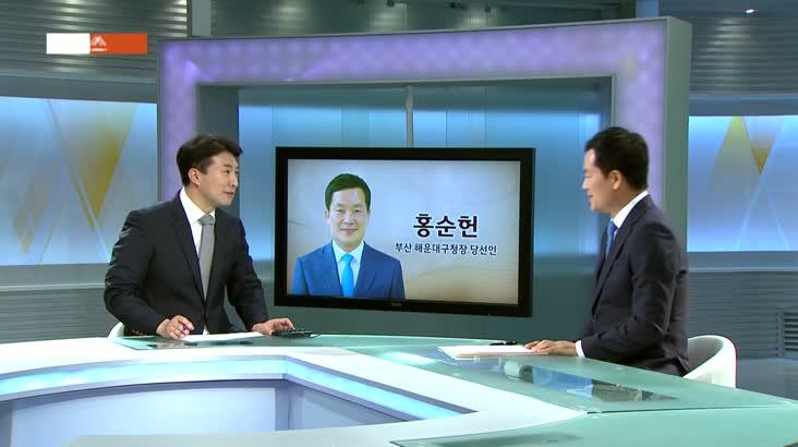 [ 인물포커스 자막] 홍순헌 해운대구청장