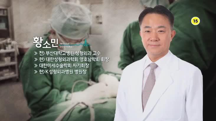 (06/20 방영) 메디컬 24시 닥터스