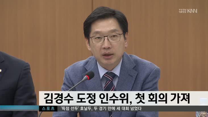 김경수 도정 인수위 추가 명단 발표및 첫 회의 가져