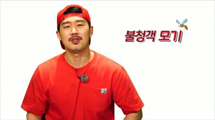 (06/21 방영) 미스터 LEE 의 탐구생활 (천연 모기퇴치제)
