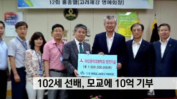 102세 선배, 모교에 10억 기부