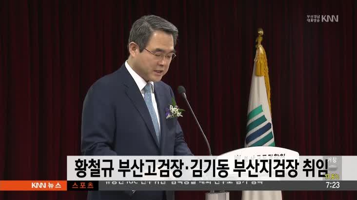 황철규 부산고검장*김기동 부산지검장 취임