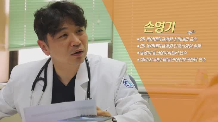 (06/23 방영) 만성콩팥병 (손영기 / 동아대학교병원 신장내과 교수)