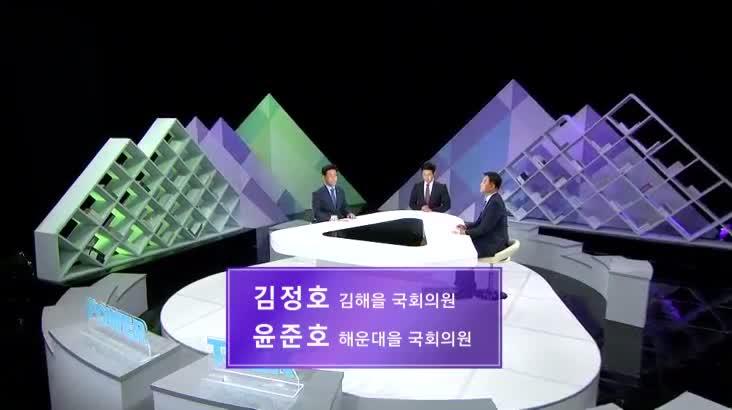(06/24 방영) 파워토크 – 김정호(김해을 국회의원), 윤준호(해운대을 국회의원)