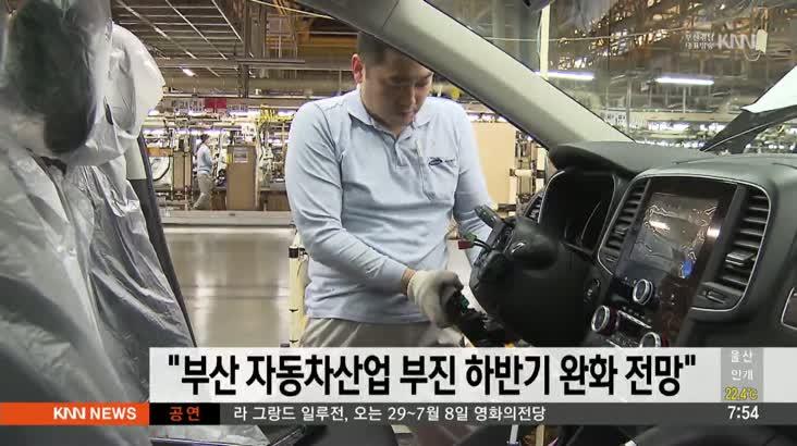 """""""부산 자동차산업 부진 하반기 완화 전망"""""""