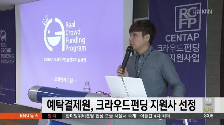 예탁결제원,크라우드펀딩 지원 15개사 선정