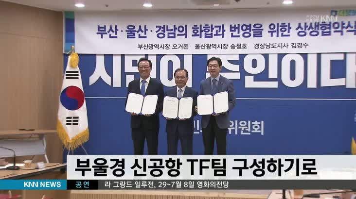 부울경 신공항 TF팀 구성키로