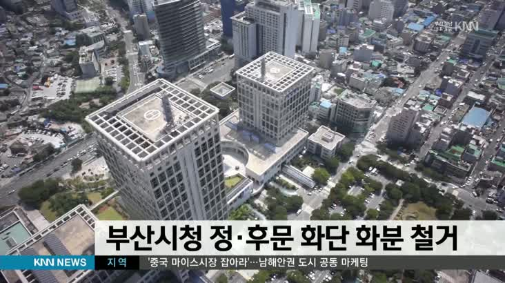 시청 정후문 화단 화분 철거 시민광장화