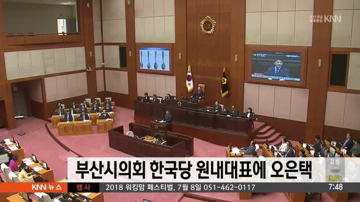 부산시의회 한국당 원내대표 오은택의원 선임