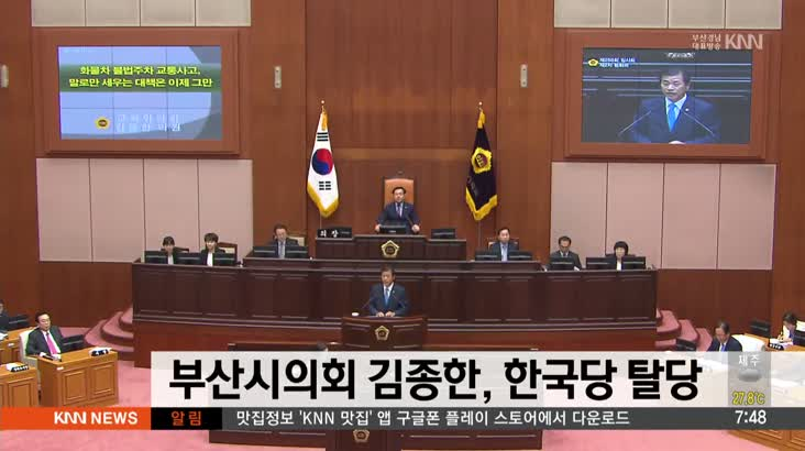 김종한 시의원 한국당 탈당