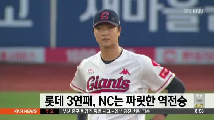 롯데 3연패, NC는 짜릿한 역전승