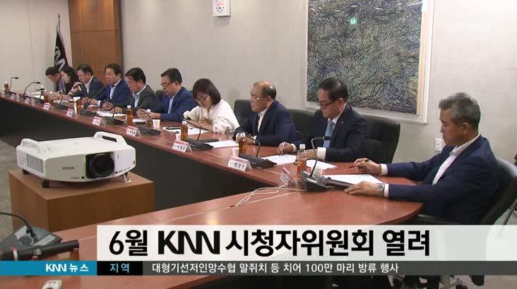 6월 KNN시청자위원회 개최