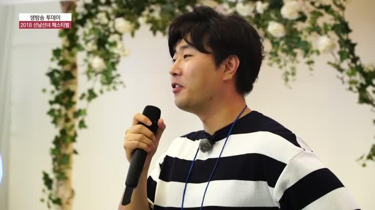 (06/28 방영) 2018 선남선녀 페스티벌