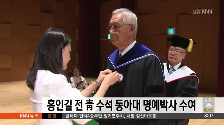 홍인길 전 청와대 수석 동아대 명예박사 수여