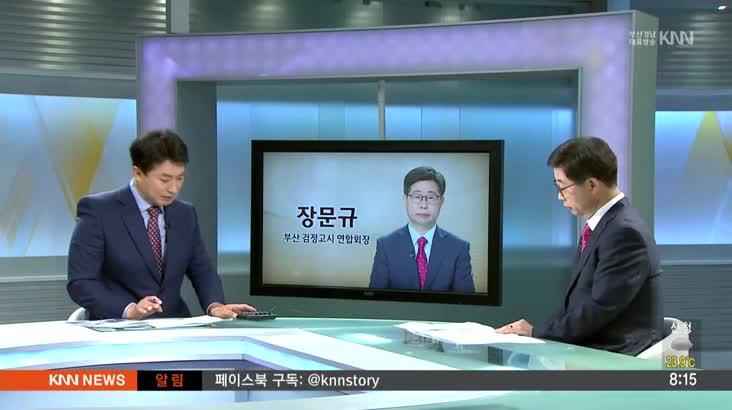 [인물포커스 자막] 장문규 부산지방법원 집행관
