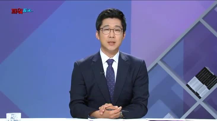 (07/01 방영) 파워토크 – 김경수 (경남 도지사)