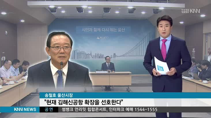 앵커 뉴스-송철호 울산시장 신공항 발언 분석